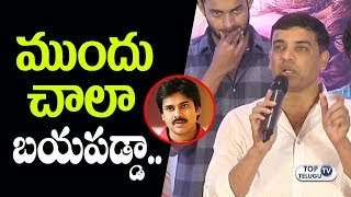 Dil Raju about Tholi Prema Success | Varun Tej | Rashi Khanna | Dil Raju | Top Telugu TV