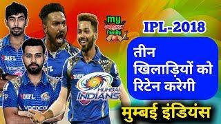 IPL 2018: Mumbai Indians want to retain Rohit Sharma, Jasprit Bumrah Hardik Pandya-My Cricket family
