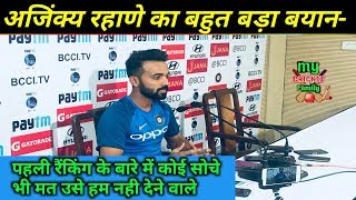 India vs Sri Lanka || First Test || Ajinkya Rahane Pre Match Press Conference | My Cricket Family