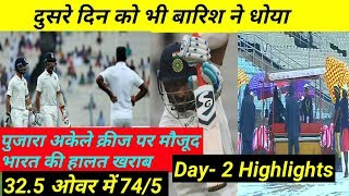 IND V SL 1ST TEST DAY 2 full Highlights India is in trouble 74/5 | My Cricket Family