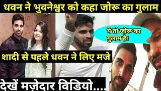 Bhuvneshwar kumar and Shikhar Dhawan funny Interview after 1st Test India Vs Sri Lanka