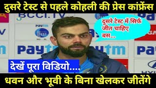 Virat kohli says that we can win without shikhar dhawan and Bhuvneshwar in PC 2nd test Ind V SL