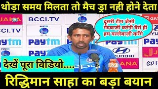 India Vs Sri Lanka 2nd Test- Wriddhiman Saha press conference ahead of 2nd test watch full video