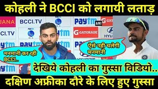Virat Kohli gets angry On BCCI busy schedule before 2nd test India vs Sri lanka