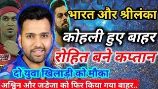India Vs Sri Lanka: BCCI announced 15 men squad for 3 ODI series, Rohit become captain kohli rested.