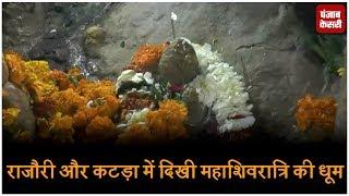 राजौरी और कटड़ा में दिखी महाशिवरात्रि की धूम, भोले बाबा' के जयकारों से गूंजे मंदिर