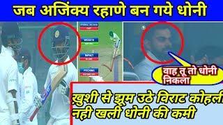 India Vs Sri Lanka 3rd Test Day 4: Ajinkya Rahane take DRS and kohli applause Rahane remembered MSD