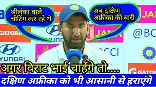 Cheteswar Pujara press conference after 3rd test India vs Sri Lanka he says next target south africa