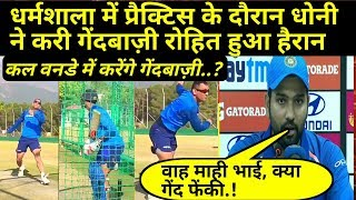MS Dhoni doing bowling practice ahead of 1st ODI India Vs Sri Lanka