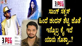 3 PEG Kannada Song Success Story | Chandan Shetty | Top Kannada TV