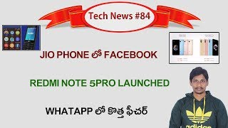 Tech News in Telugu # 84- Mi Tv 4, Redmi note 5 Price, facebook in Jio Phone