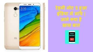 Redmi Note 5 All You Need to Know | Hindi | Tech Render