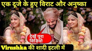 Watch Virat Kohli and Anushka Sharma get married in Italy full video