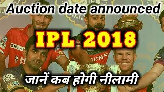 IPL 2018: IPL Auction date announced, Last date of retention players list, IPL 11 full schedule news