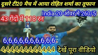 Ind Vs SL 2nd T20I: Rohit sharma smashed century in just 35 balls India 260/5 in 20 overs