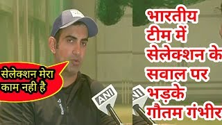 Gautam Gambhir on selection in Indian team: Selection is not in my hand