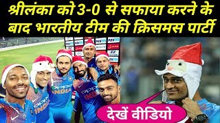Indian Cricket team celebrating Christmas after whitewashed Srilanka by 3-0 in T20I MS Dhoni Rohit