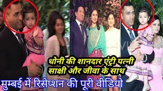 Watch MS Dhoni grand entry with wife and daughter Ziva dhoni at Virushka Reception in Mumbai
