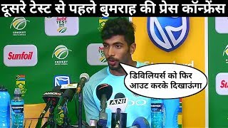 Ind Vs SA 2nd Test: Jasprit Bumrah says we will try hard to get back in the series