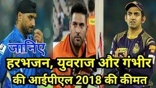 Yuvraj Singh, Gautam Gambhir and Harbhajan Singh reveals his base prize for IPL 2018 auction