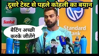 Virat Kohli talking about team batting performance before 2nd Test Between India and South Africa