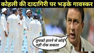 IND Vs SA 2nd Test: Sunil Gavaskar gets angry on Virat Kohli after selection of KL Rahul over Dhawan