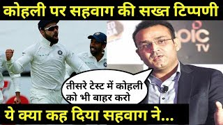 IND Vs SA 2nd Test: Virender Sehwag said Virat Kohli should drop himself for 3rd test