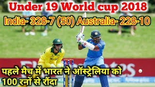 Under 19 world cup 2018: India beat Australia by 100 runs Prithvi Shaw hits 94 and Kalra hits 86