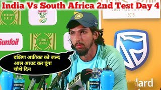 India Vs South Africa 2nd Test Day 4: Ishant Sharma full press conference before 4th days play