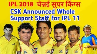 IPL 2018: CSK announced his support staff and Coching staff for upcoming IPL 11 watch full list