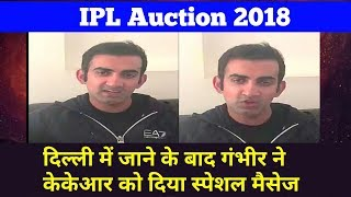 IPL Auction 2018: Gautam Gambhir gives special message to KKR and his fans after sold by DD in IPL
