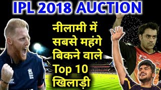 IPL Auction 2018: Top 10 most expensive players for RR KXIP SRH KKR DD MI CSK RCB, Ben Stokes, lynn