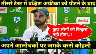 IND Vs SA 3rd test: Virat Kohli slams his critics press conference after winning 3rd test by 63 runs