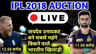 IPL2018 AUCTION LIVE: Jaydev Unadkat becomes most expensive indian players and in world ben stokes 1
