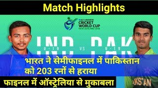 India Vs Pakistan U19WC2018:Match highlights India beat Pakistan by 203runs Shubman gill hit century