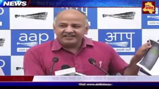 आम आदमी पार्टी ने किया House Tax माफ़ करने का एलान | #MCD2017 | Delhi Darpan TV