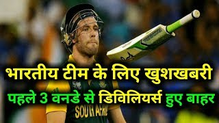 डिविलियर्स हुए बाहर AB de Villiers ruled out of first three ODIs vs India | My Cricket Family