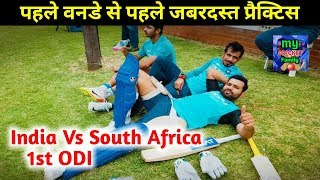IND Vs SA 1st ODI: Indian team practice video MS Dhoni Rohit Sharma Yazuvendra Chahal and Shikhar