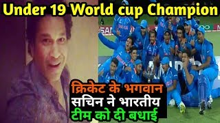 Sachin Tendulkar Congrats young team India and Rahul Dravid for winning U19 world cup final vs Aus