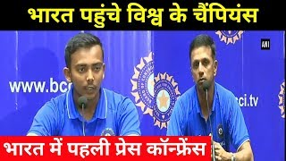 Prithvi Shaw and Rahul Dravid Full Press conference after warm welcome in India for winning U19 WC18