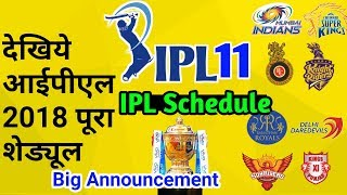 IPL 2018: Full IPL Schedule list & Match timing & Venue of IPL 11 for CSK KKR RCB KXIP SRH DD MI RR