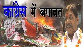 दिल्ली प्रदेश कांग्रेस में बगावत शुरू | जलाये गए कांग्रेस के पोस्टर बैनर |  MCD Elections 2017