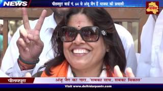 पीतमपुरा वार्ड नं. 64 से अंजू जैन हैं भाजपा की प्रत्याशी | MCD ward no. 64 candidate from BJP