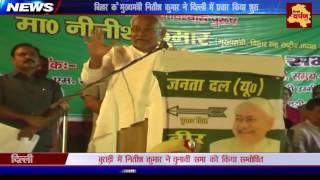 MCD 2017 : बिहार के मुख्यमंत्री नितीश ने मांगे दिल्ली में वोट   जनता दाल यूनाइटेड की जनसभा