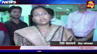 Introduction of cashless facility in Ghaziabad Collectorate Premises