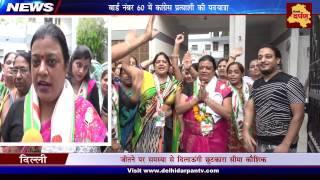 वार्ड नंबर 60 में कांग्रेस प्रत्याशी की पदयात्रा | Ward no. 60 | Seema Kaushik | MCD 2017