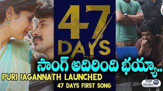 Puri Jagannath launched First song from 47 Days | 47 Days Movie Songs | Sathya Dev | Top Telugu TV