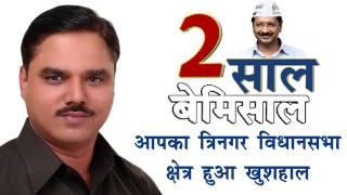 Jitender Singh Tomar 2 Saal Bemisaal || दो साल बेमिसाल जितेंदर सिंह तोमर