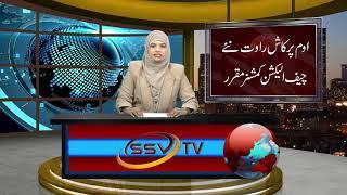 22-1-018 urdu news headlines ssv tv