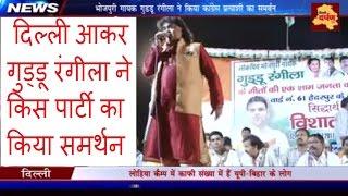 Guddu Rangeela live performance for Congress candidate Siddharth Rao